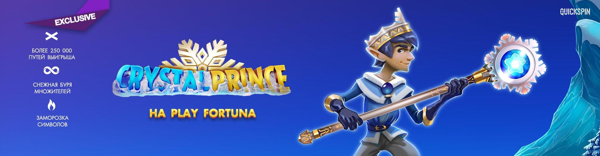 Зимний эксклюзив на сайте Playfortuna - Crystal Prince